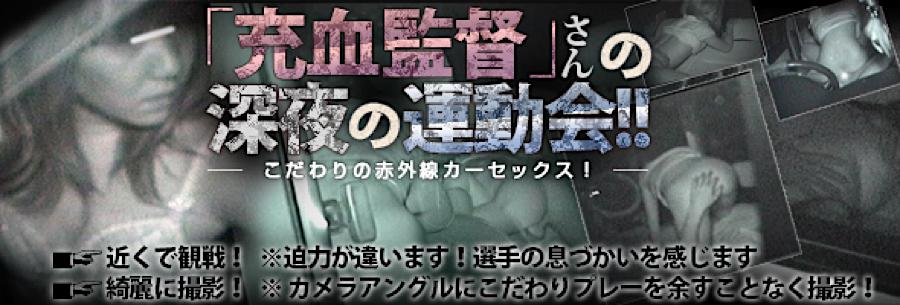 エッチ 熟女|「充血監督」さんの深夜の運動会!!|オマンコ丸見え