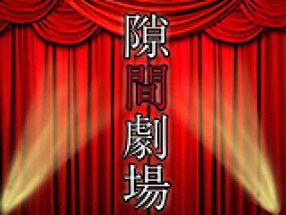 エッチ 熟女|隙間劇場|マンコ