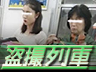 エッチ 熟女|盗SATU列車|無修正オマンコ