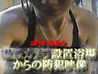 エッチ 熟女|電波カメラ設置浴場からの防HAN映像|おまんこ無修正