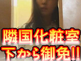 エッチ 熟女|隣国化粧室下から御免!!|マンコ