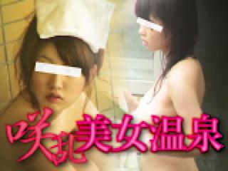 エッチ 熟女|咲乱美女温泉-覗かれた露天風呂の真向裸体-|マンコ無毛