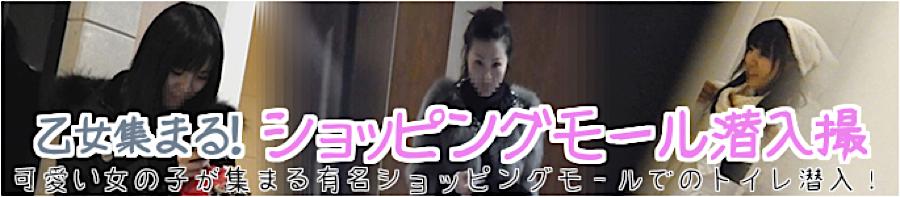エッチ 熟女|乙女集まる!ショッピングモール潜入撮|マンコ