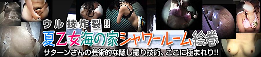 エッチ 熟女|夏乙女海の家シャワールーム絵巻|パイパンオマンコ