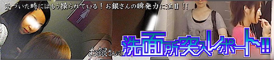 エッチ 熟女|洗面所突入レポート!|マンコ無毛