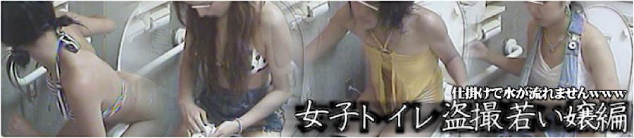 エッチ 熟女|女子トイレ盗撮若い嬢編|無毛まんこ