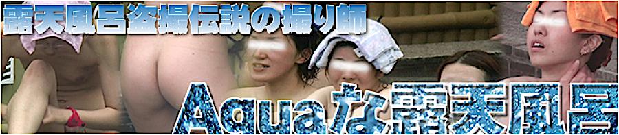 エッチ 熟女|Aquaな露天風呂|オマンコ