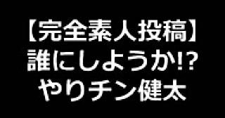 エッチ 熟女|★誰にしようか!?やりチン健太のデリ嬢いただきま~す!!|マンコ