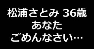 エッチ 熟女|★松浦さとみ 36歳 あなたごめんなさい…淫ら妻の日帰り情事。|マンコ無毛