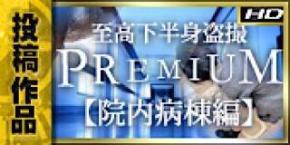エッチ 熟女|至高下半身盗撮-PREMIUM-【院内病棟編】|パイパンオマンコ
