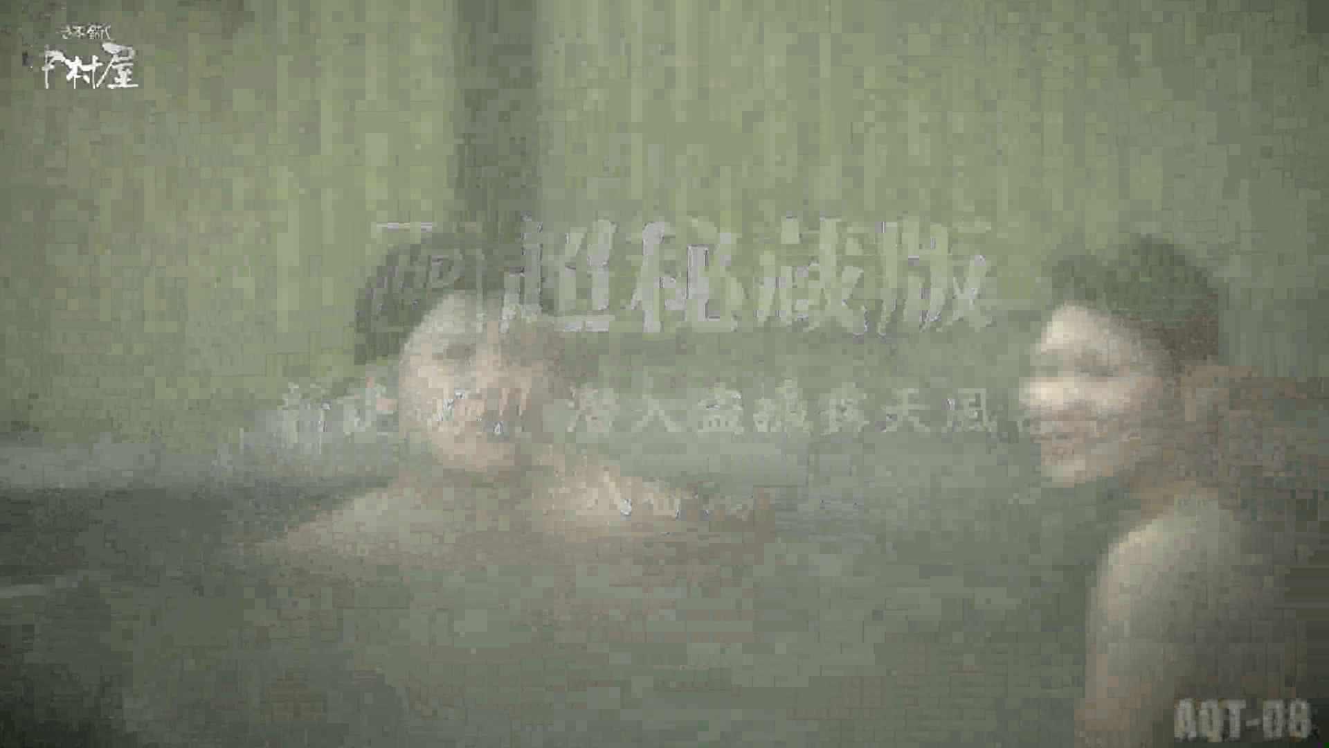 Aquaな露天風呂Vol.872潜入盗撮露天風呂八判湯 其の五 潜入突撃 | 盗撮師作品  85pic 1