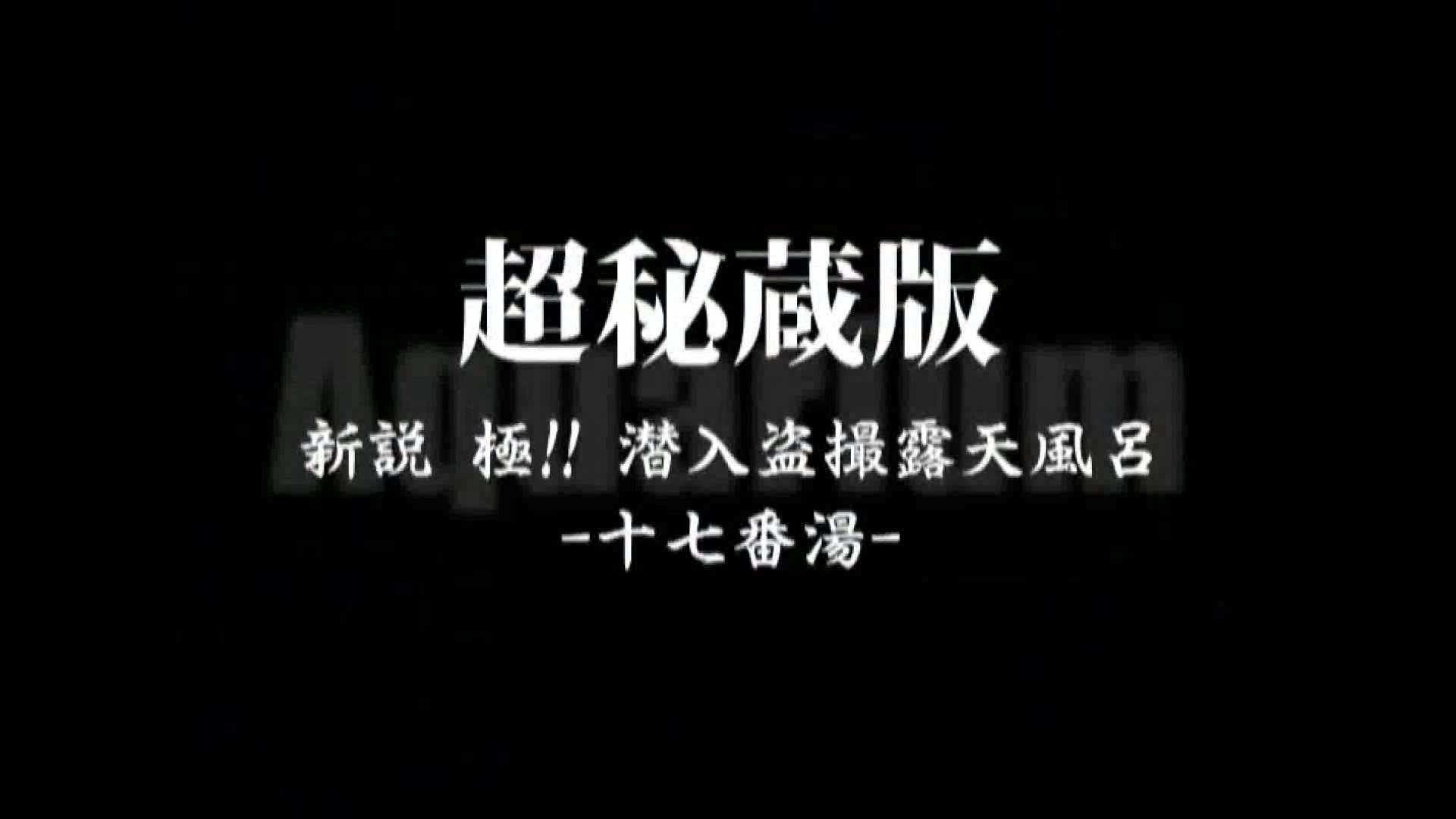 Aquaな露天風呂Vol.881潜入盗撮露天風呂十七判湯 其の五 潜入突撃  102pic 4