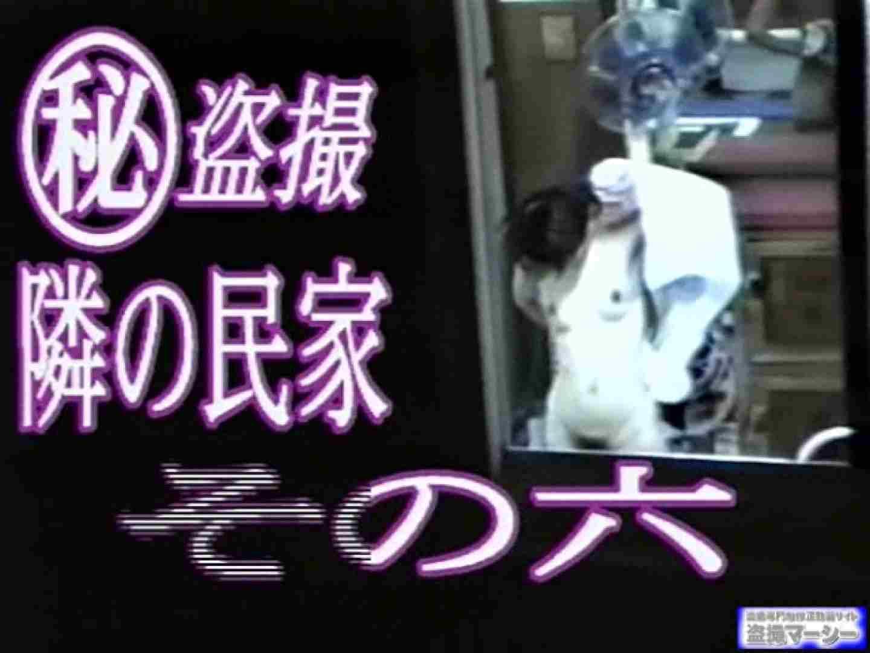 丸秘盗撮 隣の民家vol.6 美しいOLの裸体 性交動画流出 103pic 2