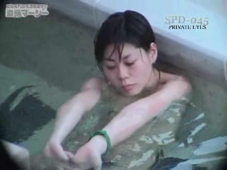 新露天浴場⑤ spd-045 裸体 おまんこ動画流出 74pic 11
