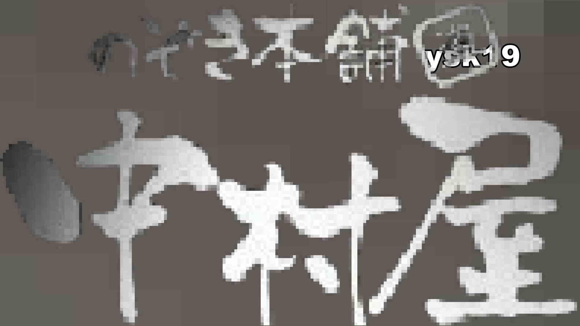【世界の射窓から】世界の射窓から vol.19後編 洗面所突入 | 美しいOLの裸体  102pic 7