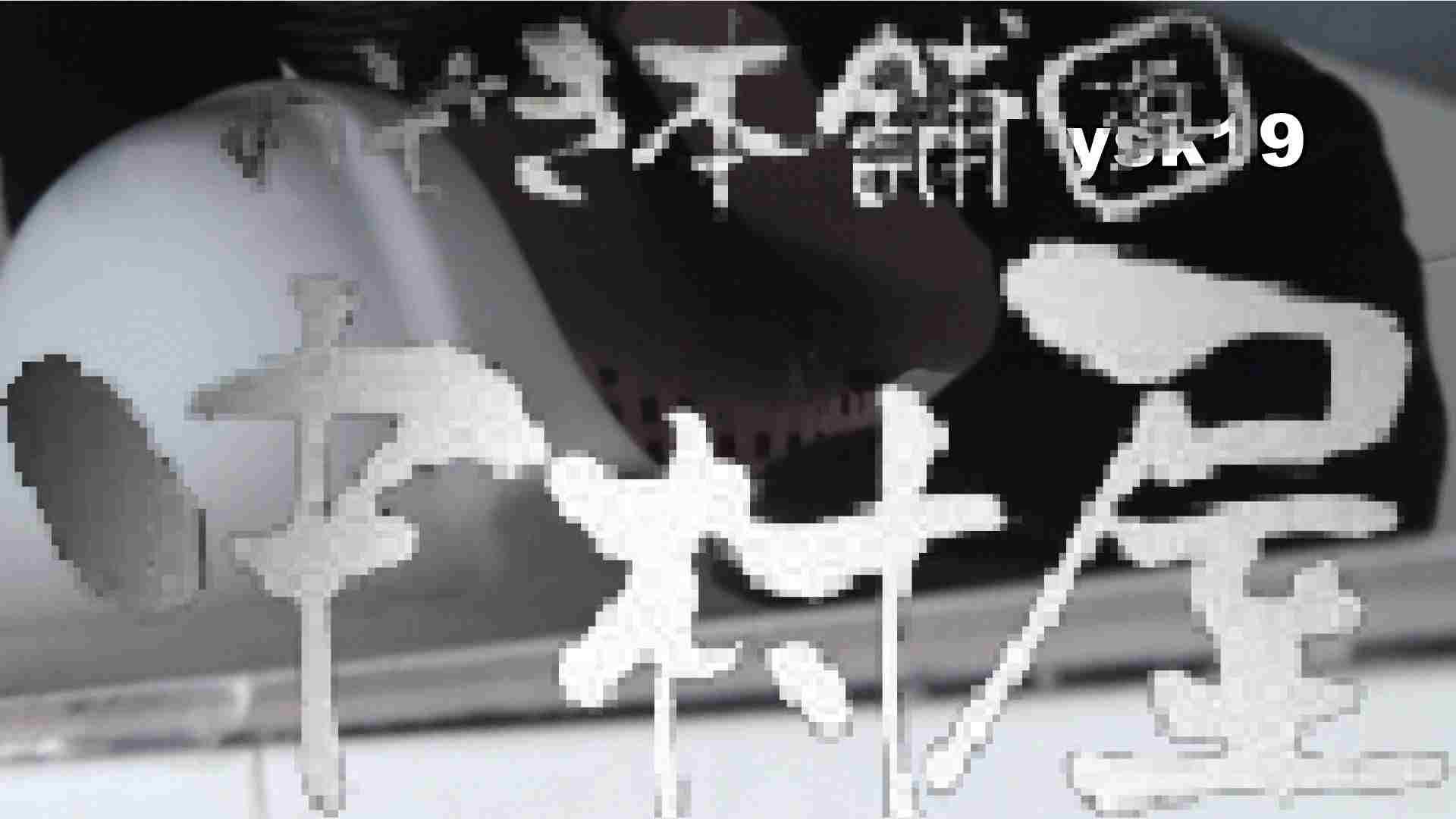 【世界の射窓から】世界の射窓から vol.19後編 洗面所突入  102pic 96