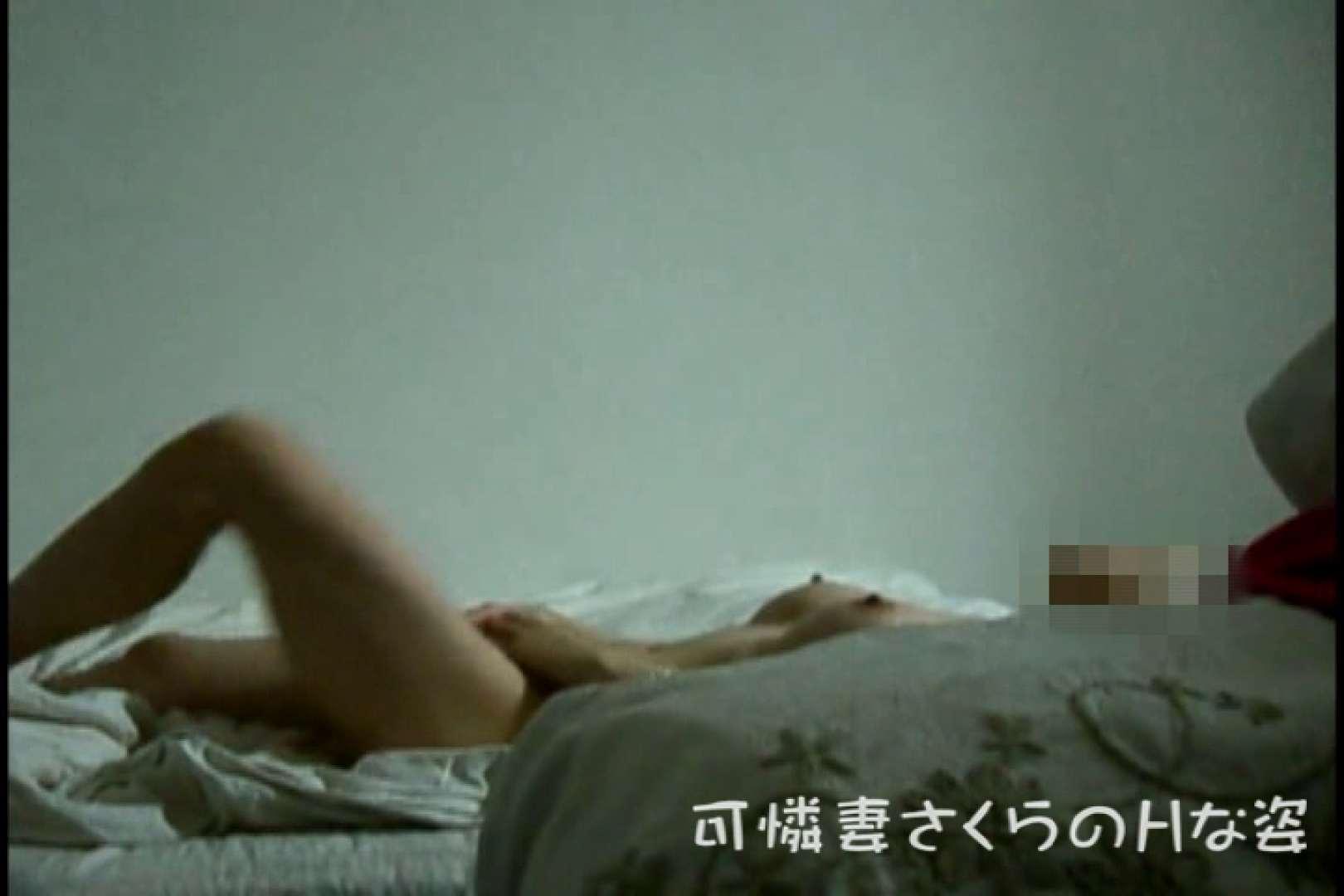 可憐妻さくらのHな姿 セックス 濡れ場動画紹介 71pic 66