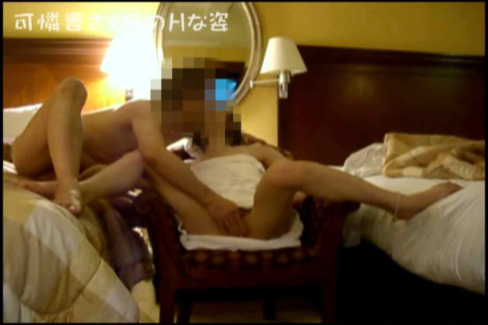 可憐妻さくらのHな姿vol.7 セックス ワレメ動画紹介 76pic 8