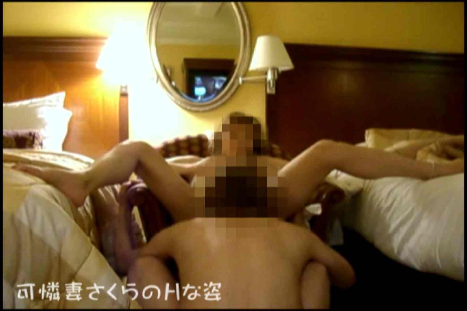 可憐妻さくらのHな姿vol.7 セックス ワレメ動画紹介 76pic 32