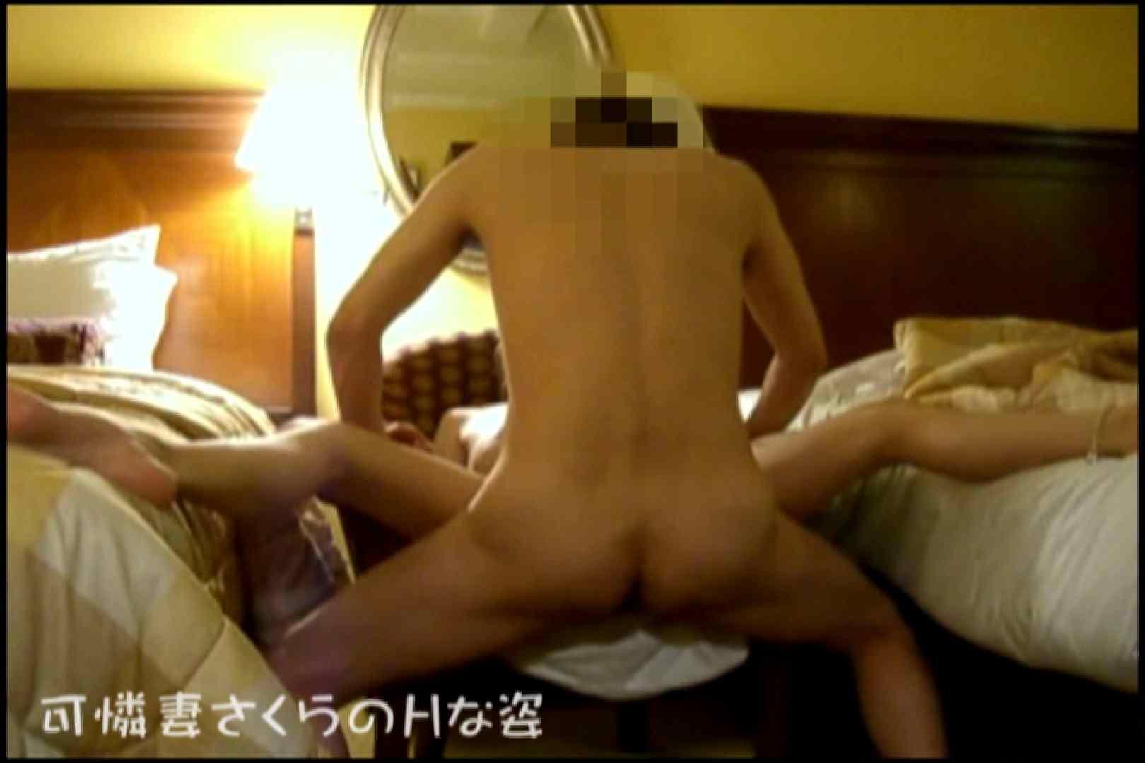 可憐妻さくらのHな姿vol.7 セックス ワレメ動画紹介 76pic 38