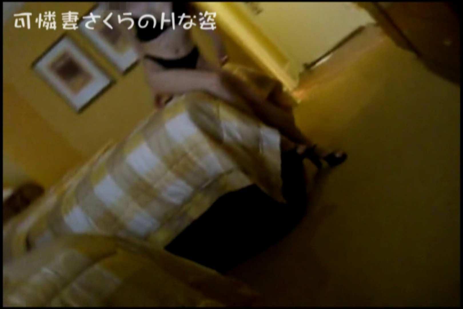 可憐妻さくらのHな姿vol.9前編 セックス ワレメ動画紹介 76pic 2