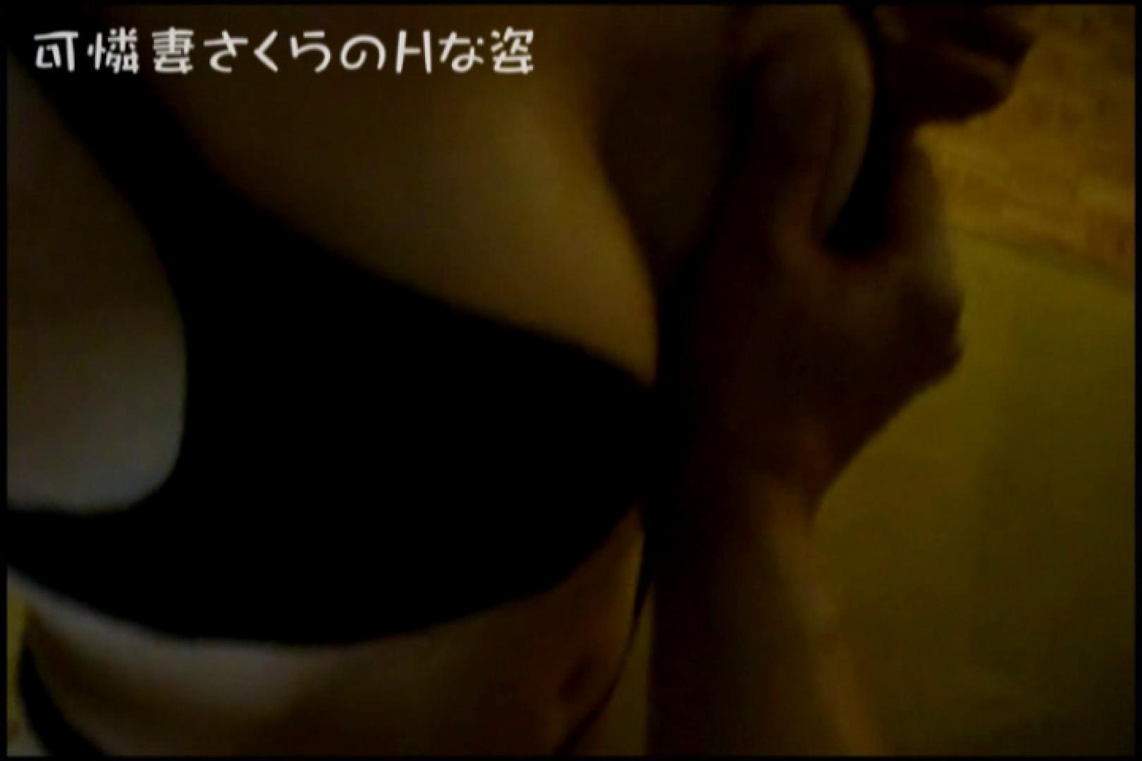 可憐妻さくらのHな姿vol.9前編 美しいOLの裸体   おっぱい  76pic 5