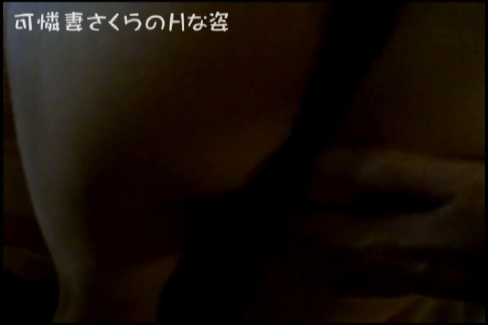 可憐妻さくらのHな姿vol.9前編 美しいOLの裸体   おっぱい  76pic 9