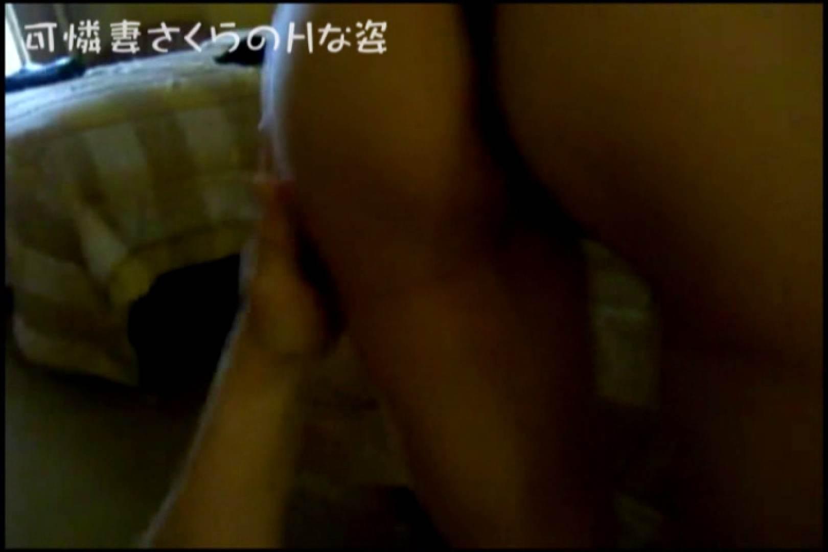 可憐妻さくらのHな姿vol.9前編 セックス ワレメ動画紹介 76pic 10