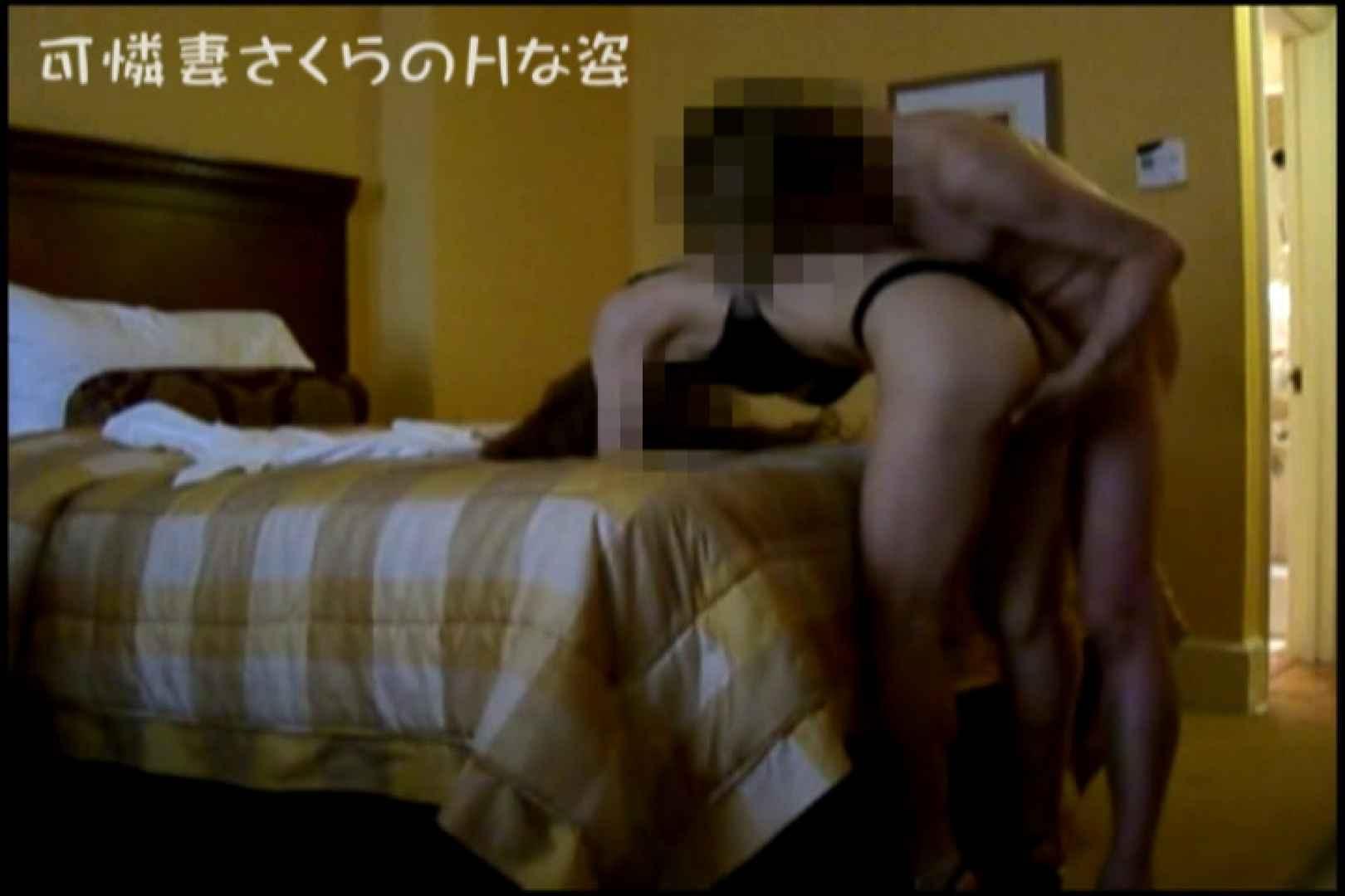 可憐妻さくらのHな姿vol.9前編 セックス ワレメ動画紹介 76pic 18