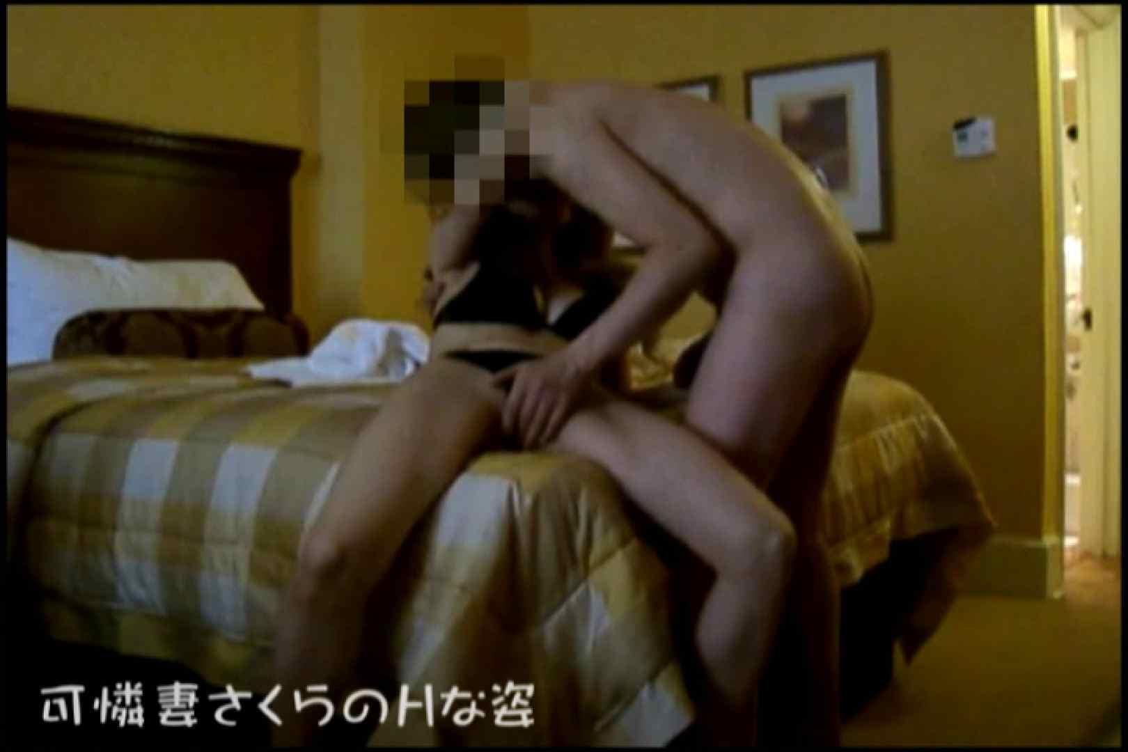 可憐妻さくらのHな姿vol.9前編 セックス ワレメ動画紹介 76pic 26