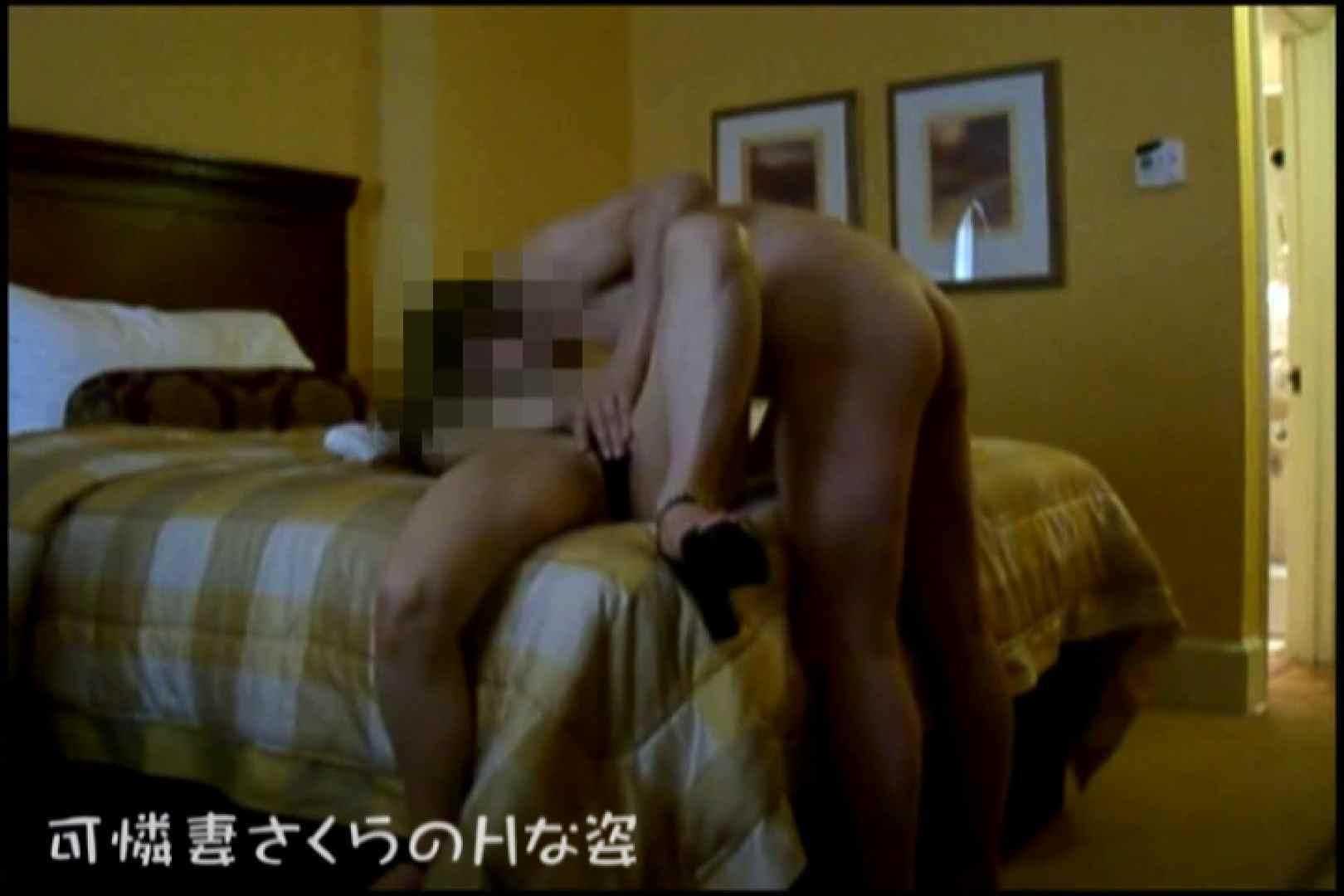 可憐妻さくらのHな姿vol.9前編 美しいOLの裸体   おっぱい  76pic 29