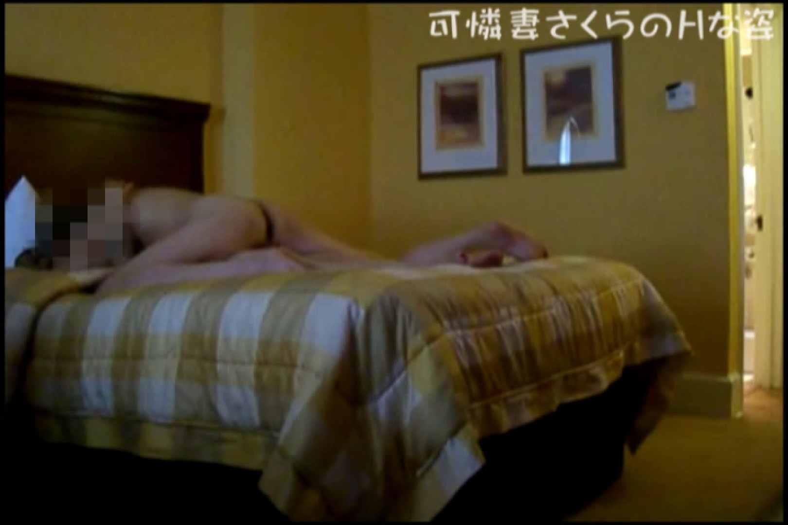 可憐妻さくらのHな姿vol.9前編 美しいOLの裸体   おっぱい  76pic 69