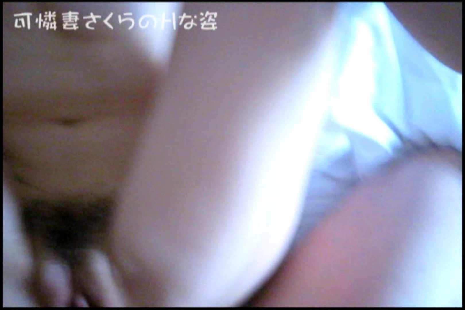 可憐妻さくらのHな姿vol.11 美しいOLの裸体 ワレメ無修正動画無料 101pic 20