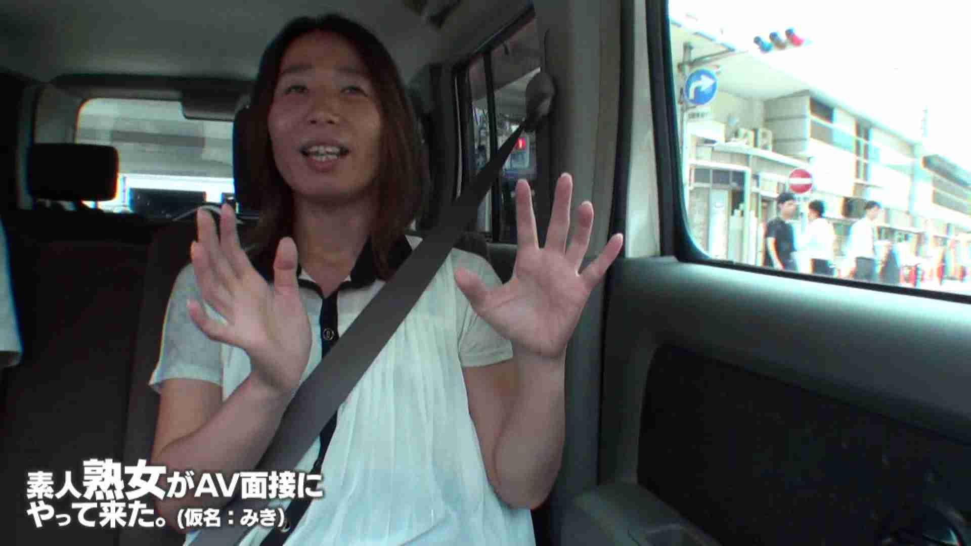 素人熟女がAV面接にやってきた (熟女)みきさんVOL.01 熟女丸裸 AV無料動画キャプチャ 86pic 39