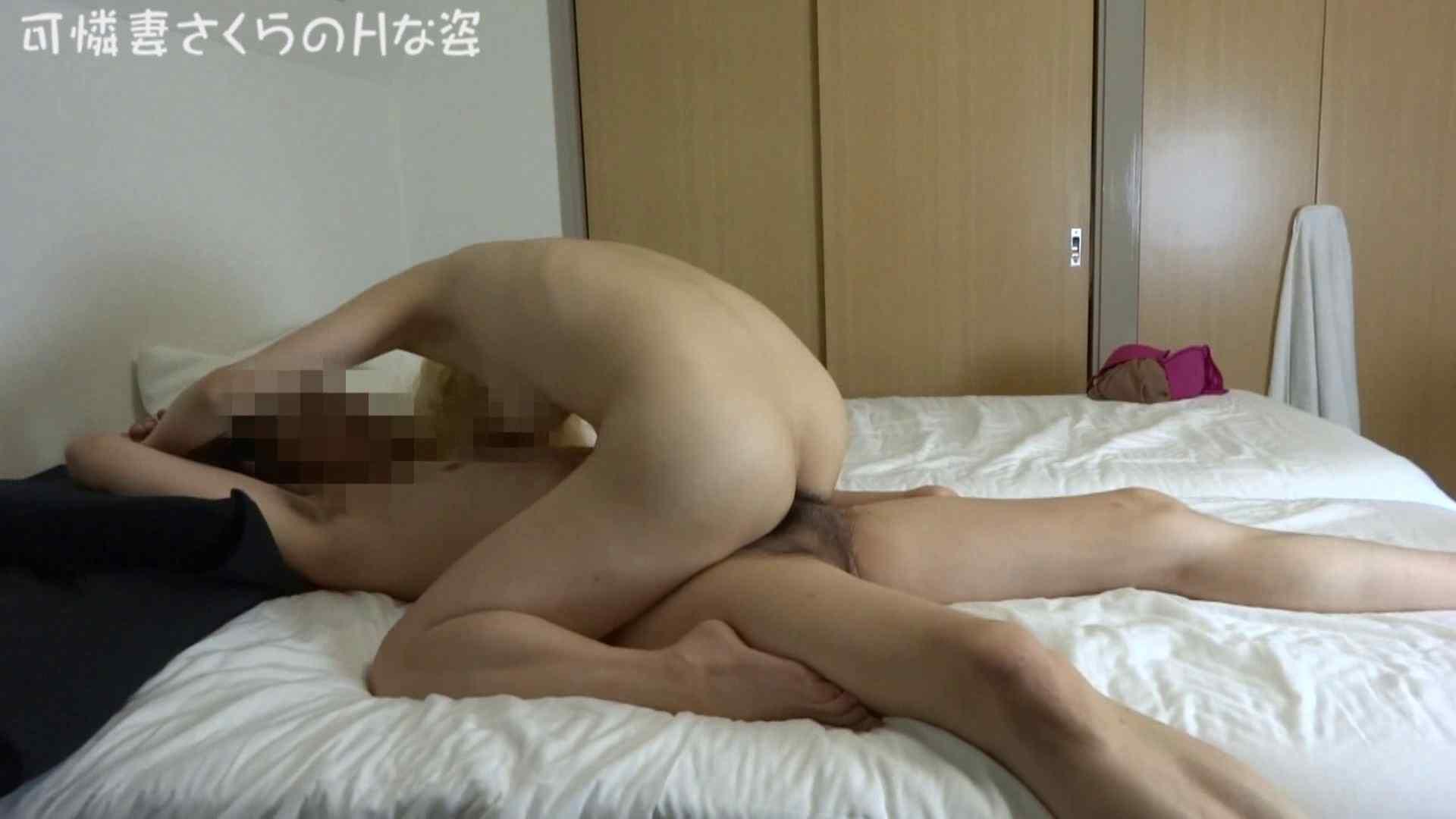 可憐妻さくらのHな姿vol.17 美しいOLの裸体  82pic 46