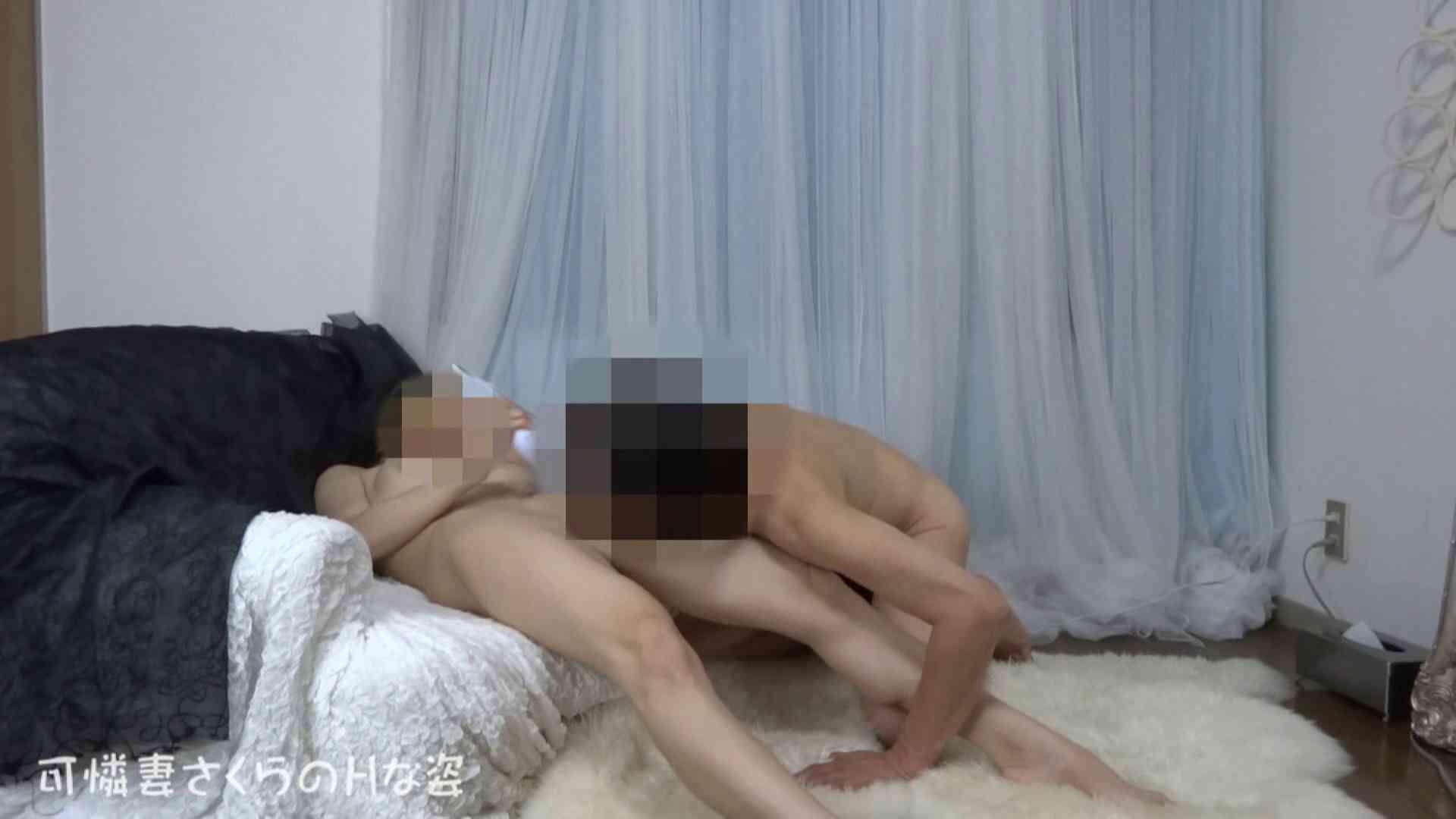 可憐妻さくらのHな姿vol.29 オナニー すけべAV動画紹介 106pic 11