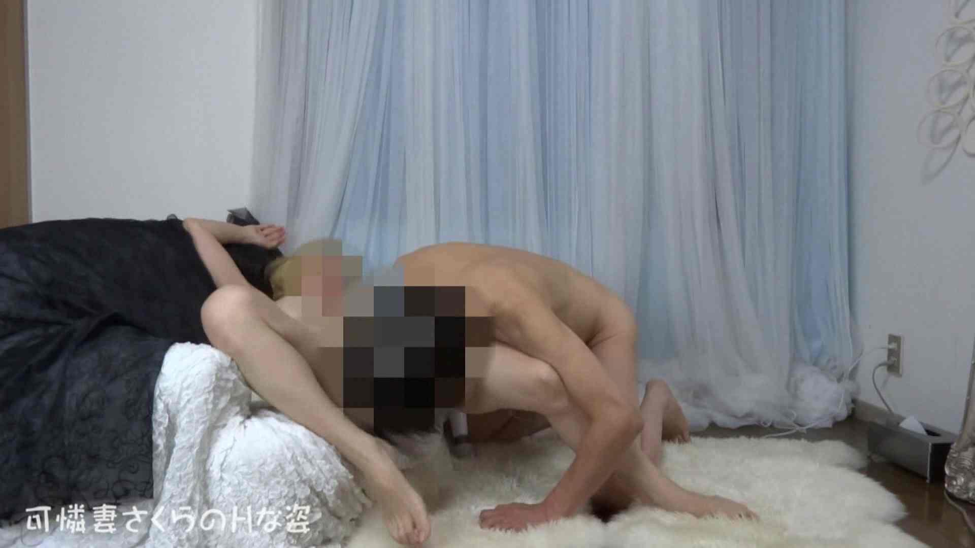 可憐妻さくらのHな姿vol.29 セックス セックス画像 106pic 13