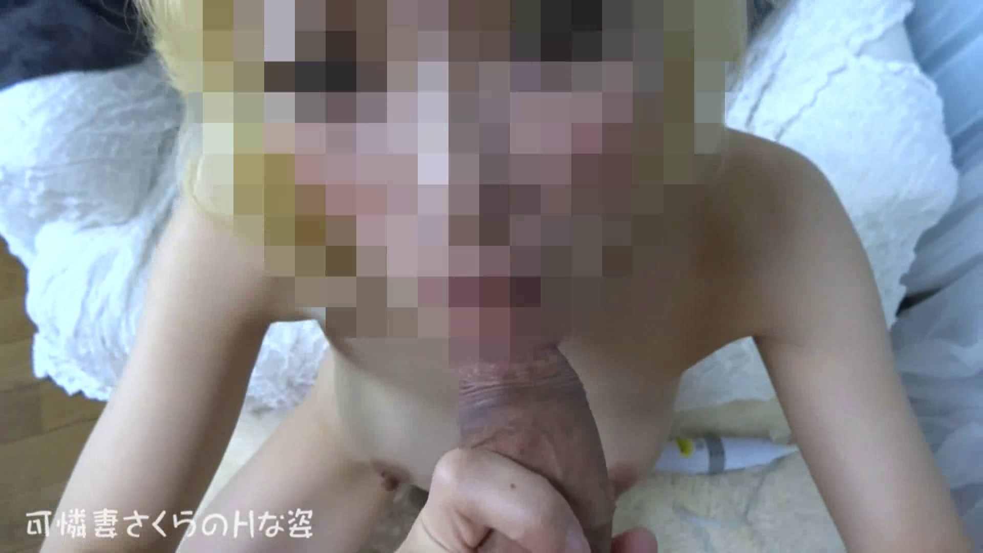 可憐妻さくらのHな姿vol.29 セックス セックス画像 106pic 20