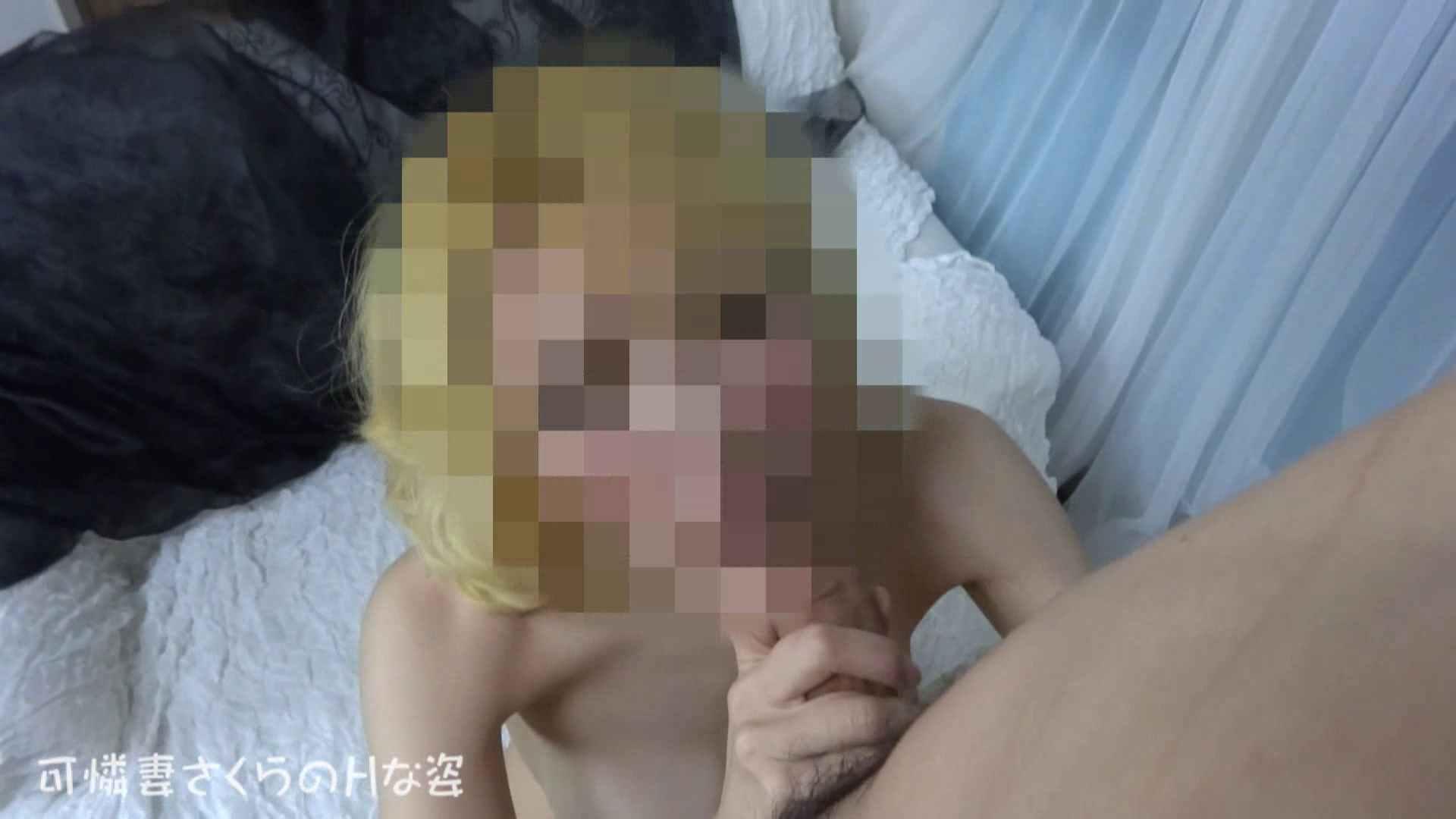 可憐妻さくらのHな姿vol.29 美しいOLの裸体 セックス無修正動画無料 106pic 23