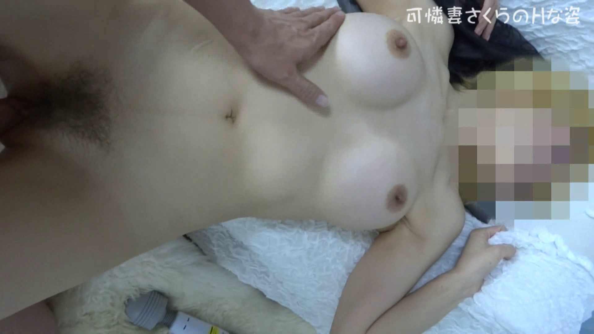 可憐妻さくらのHな姿vol.29 お尻 アダルト動画キャプチャ 106pic 47