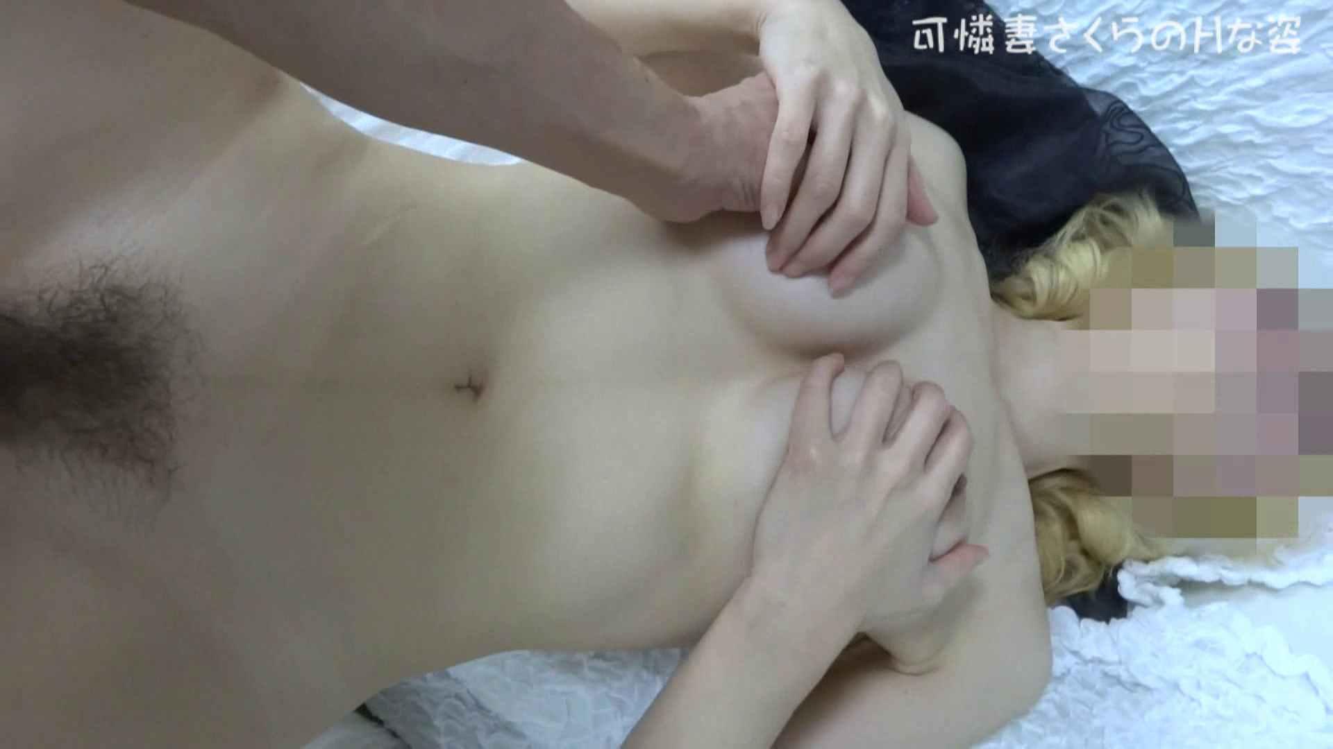 可憐妻さくらのHな姿vol.29 セックス セックス画像 106pic 48
