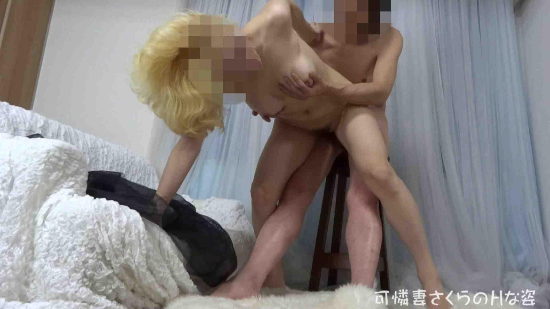 可憐妻さくらのHな姿vol.29 美しいOLの裸体 セックス無修正動画無料 106pic 93