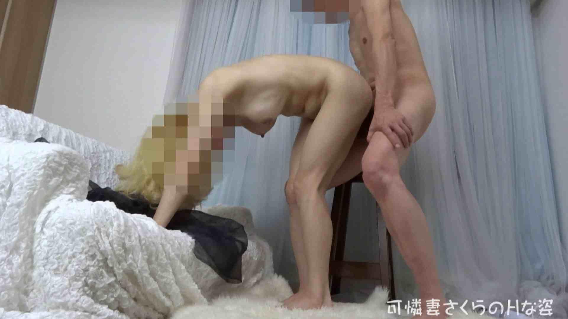 可憐妻さくらのHな姿vol.29 セックス セックス画像 106pic 97