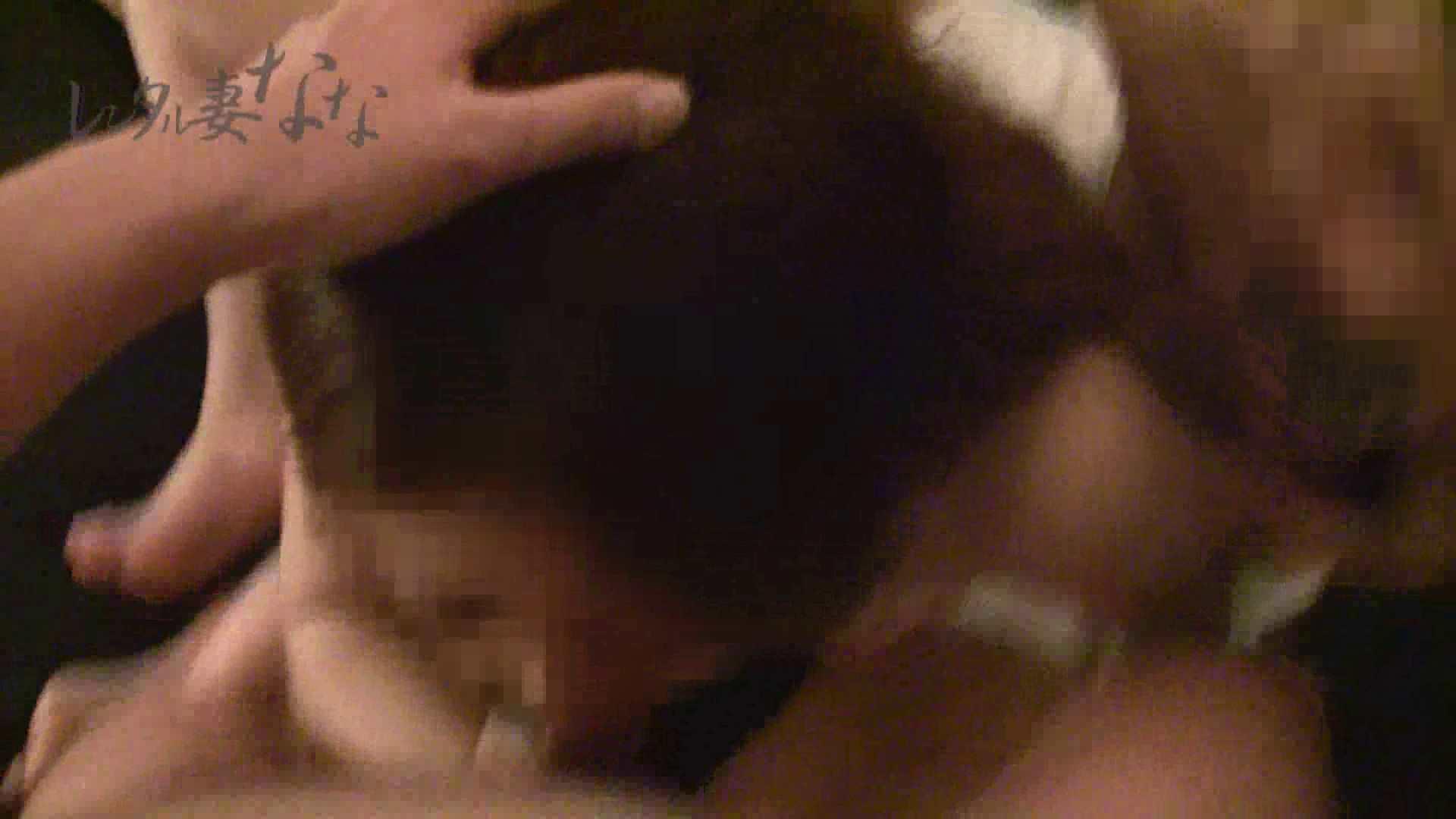 レンタル妻ななのお友達vol.2 セックス  78pic 36