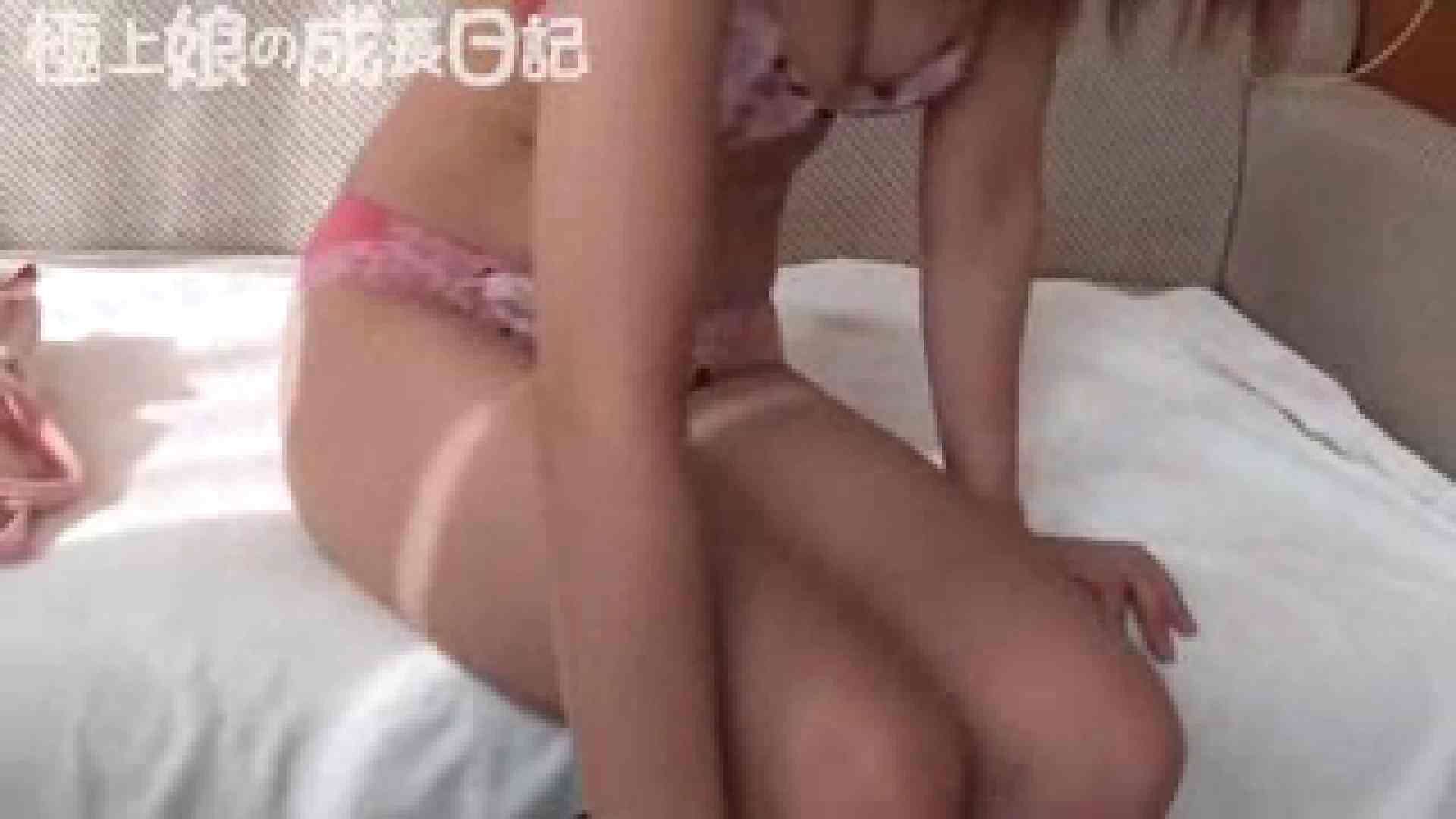 極上素人嬢の成長日記 2日目 素人丸裸 AV無料動画キャプチャ 96pic 14