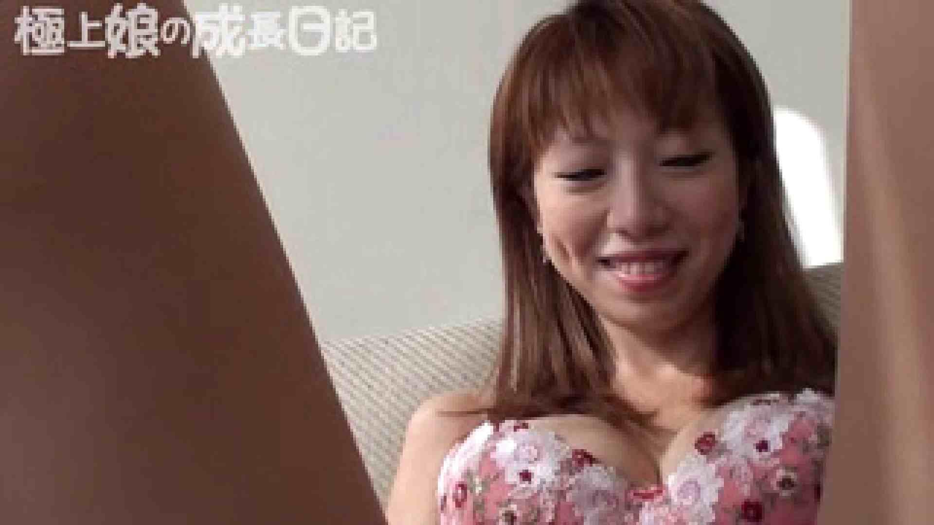 極上素人嬢の成長日記 2日目 フェラ | オナニー  96pic 33