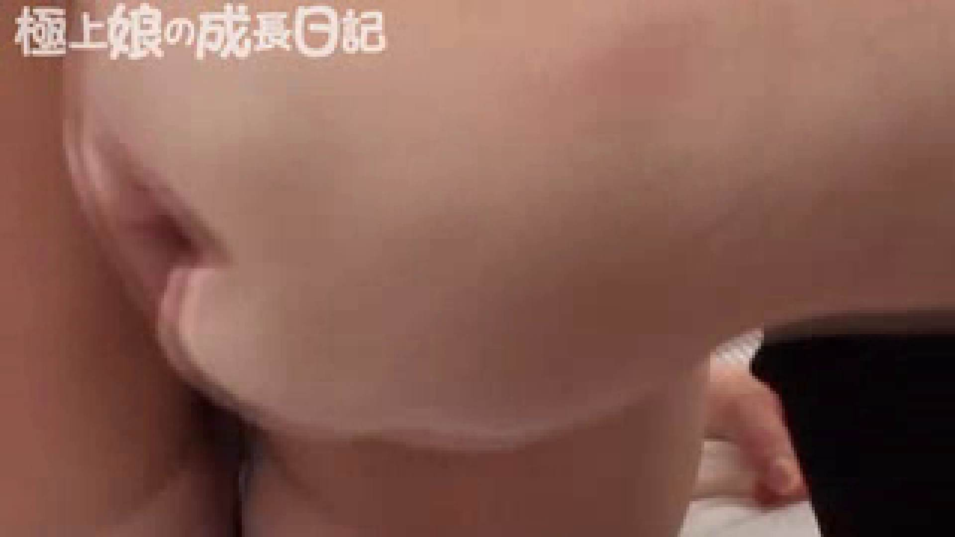 極上素人嬢の成長日記 2日目 フェラ | オナニー  96pic 41