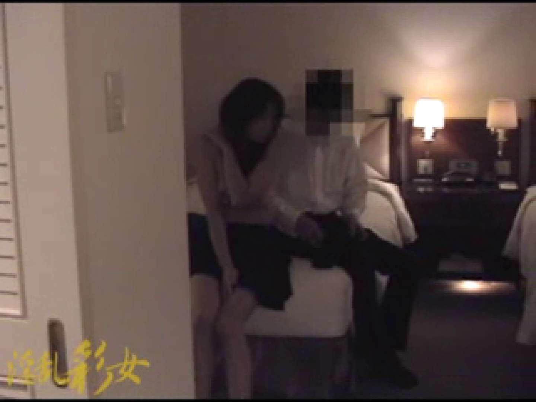 淫乱彩女 麻優里 忘年会にて ホテル隠し撮り | 淫乱  73pic 11
