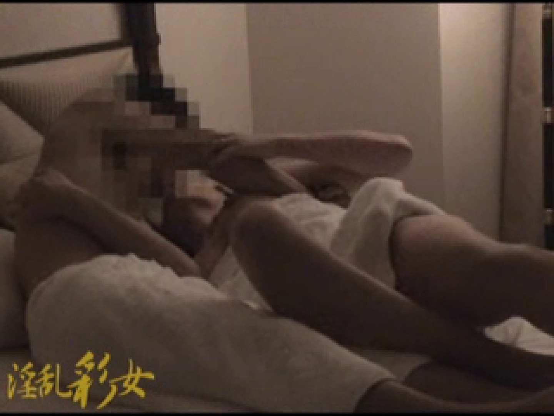 淫乱彩女 麻優里 忘年会にて ホテル隠し撮り | 淫乱  73pic 17