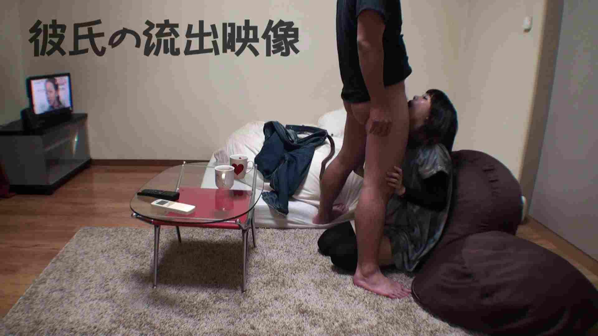 彼氏が流出 パイパン素人嬢のハメ撮り映像02 中出し AV動画キャプチャ 79pic 11